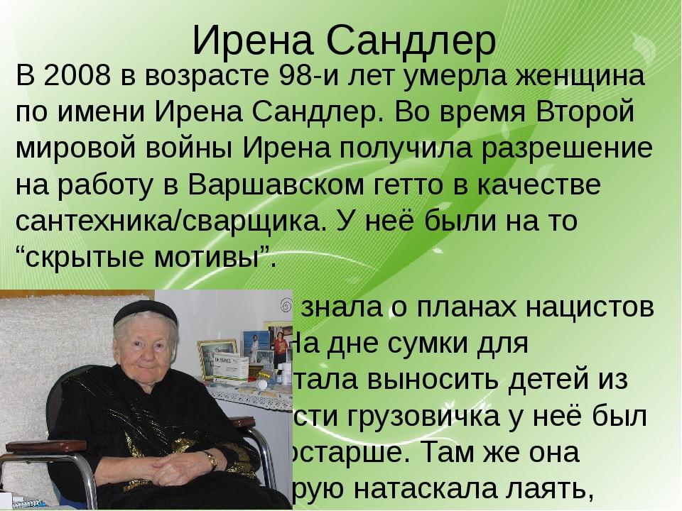 В 2008 в возрасте 98-и лет умерла женщина по имени Ирена Сандлер. Во время Вт...