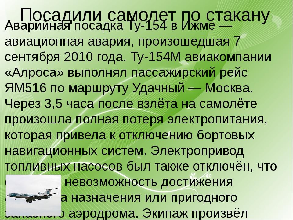 Посадили самолет по стакану Аварийная посадка Ту-154 в Ижме — авиационная ава...