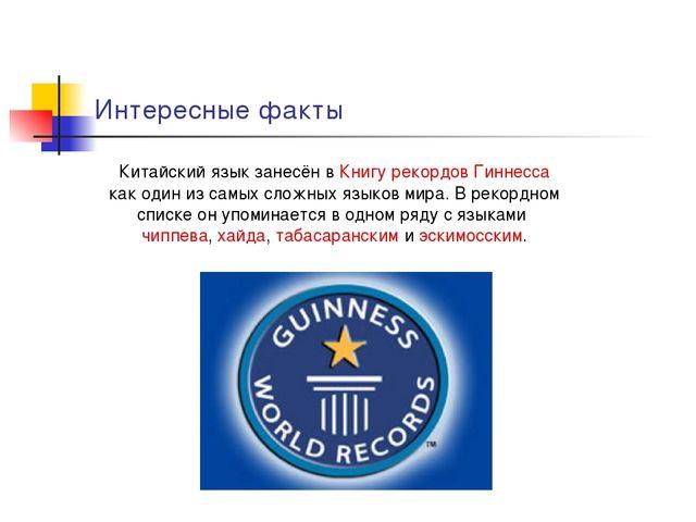 Интересные факты Китайский язык занесён в Книгу рекордов Гиннесса как один из...