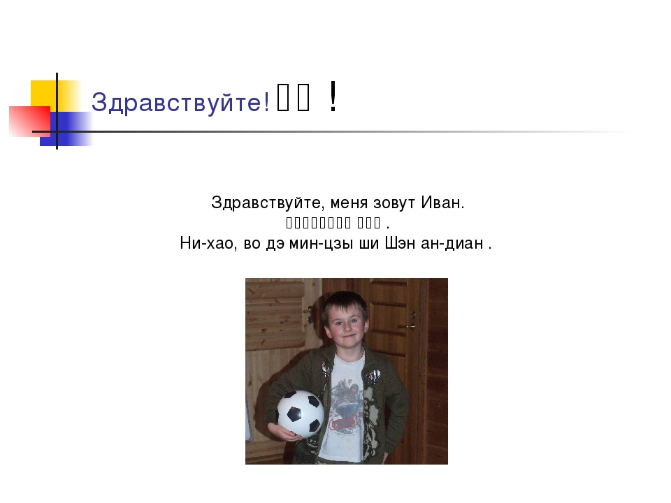 Здравствуйте!你好! Здравствуйте, меня зовут Иван. 你好,我的名字是 神恩典. Ни...