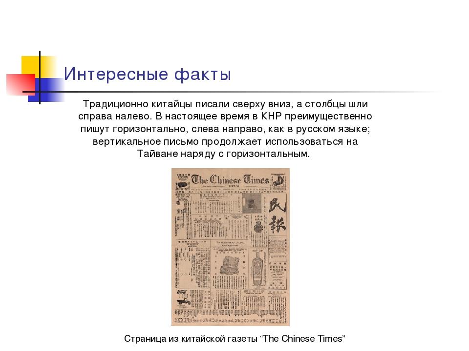 Интересные факты Традиционно китайцы писали сверху вниз, а столбцы шли справа...