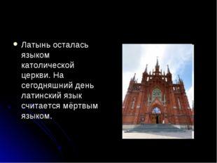 Латынь осталась языком католической церкви. На сегодняшний день латинский язы