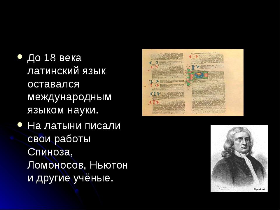 До 18 века латинский язык оставался международным языком науки. На латыни пис...