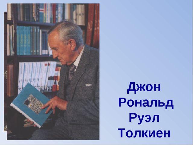 Джон Рональд Руэл Толкиен