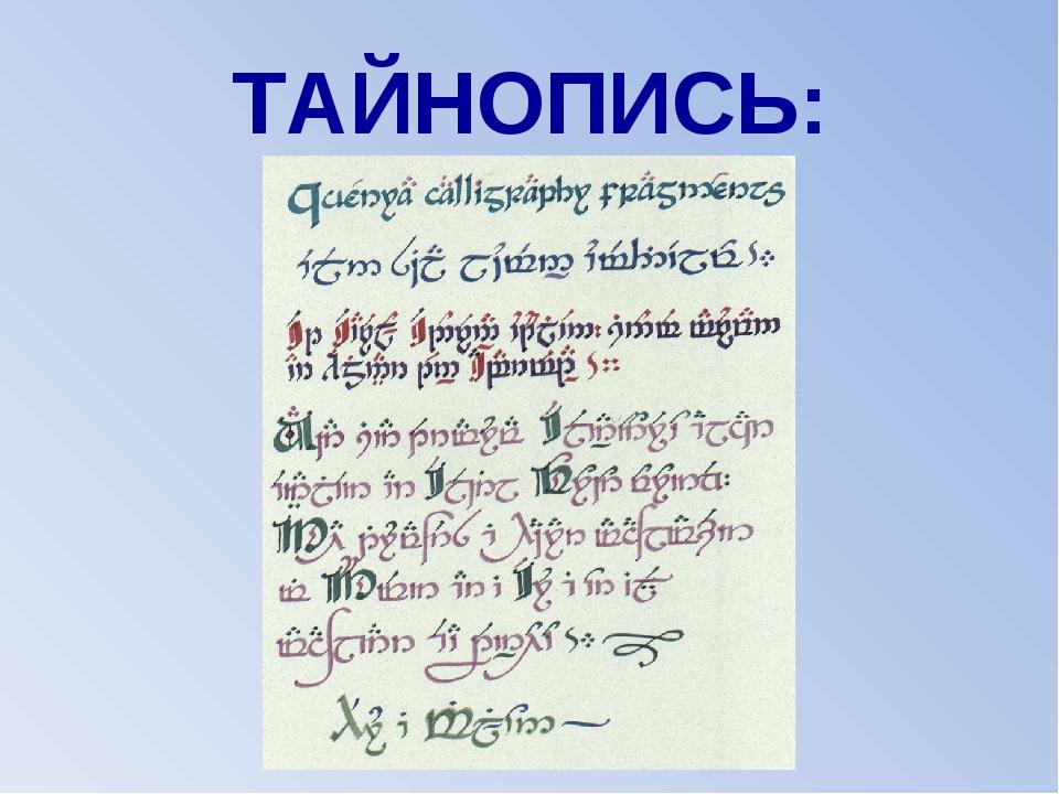 ТАЙНОПИСЬ: