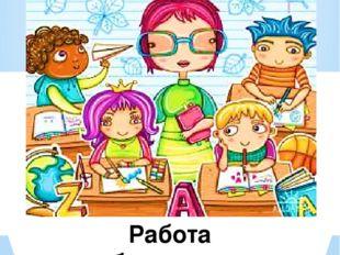 г. Димитровград МБОУ СШ №2 Работа со слабоуспевающими детьми Учитель английск