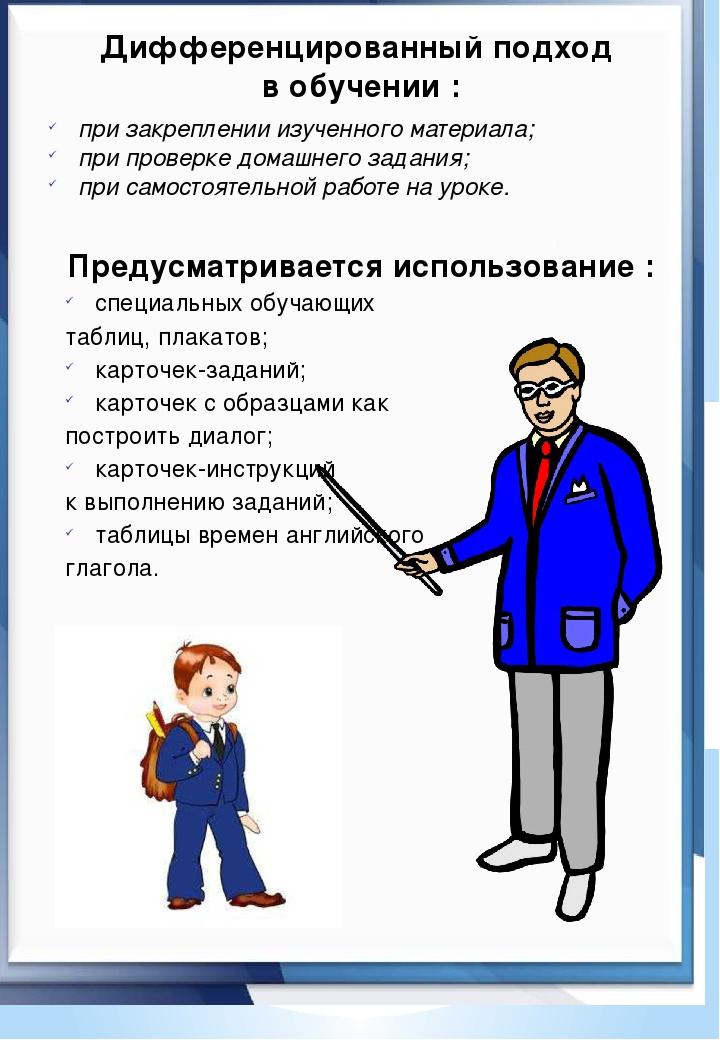 Дифференцированный подход в обучении : при закреплении изученного материала;...