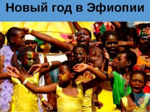Новый год в Эфиопии