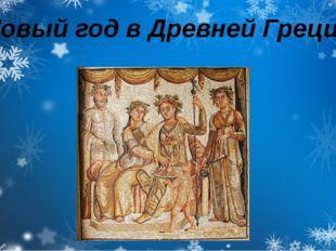 Новый год в Древней Греции