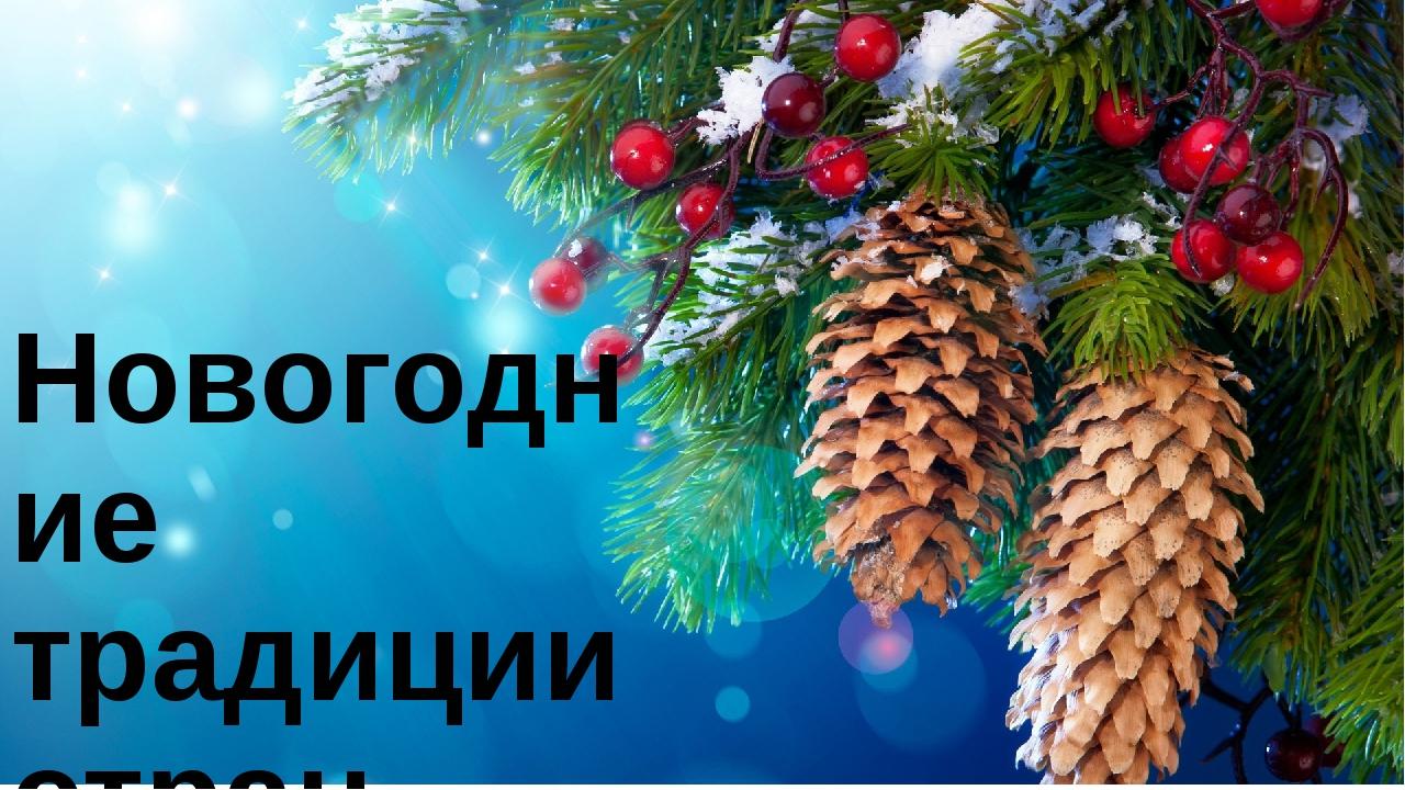 Новогодние традиции стран мира