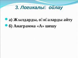3. Логикалық ойлау а) Жылдарды, оқиғаларды айту б) Анаграмма «А» шешу