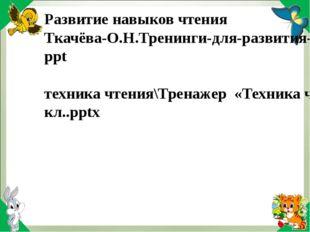 Развитие навыков чтения Ткачёва-О.Н.Тренинги-для-развития-навыка-быстрого-чте