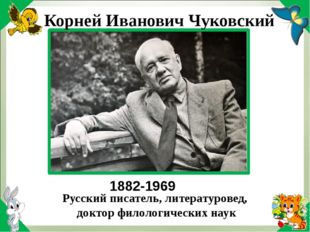 Корней Иванович Чуковский 1882-1969 Русский писатель, литературовед, доктор ф