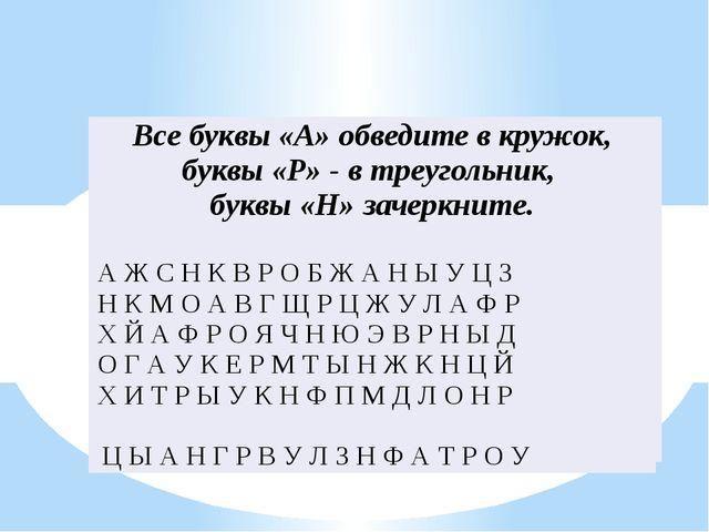 Ц Ы А Н Г Р В У Л З Н Ф А Т Р О У Все буквы «А» обведите в кружок, буквы «Р»...