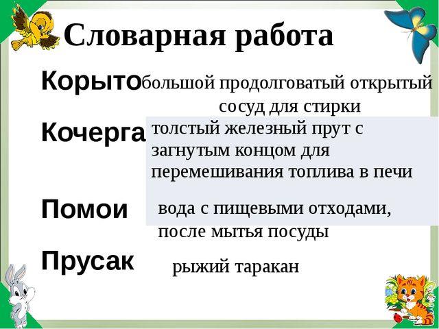 Словарная работа Корыто Кочерга Помои Прусак большой продолговатый открытый с...