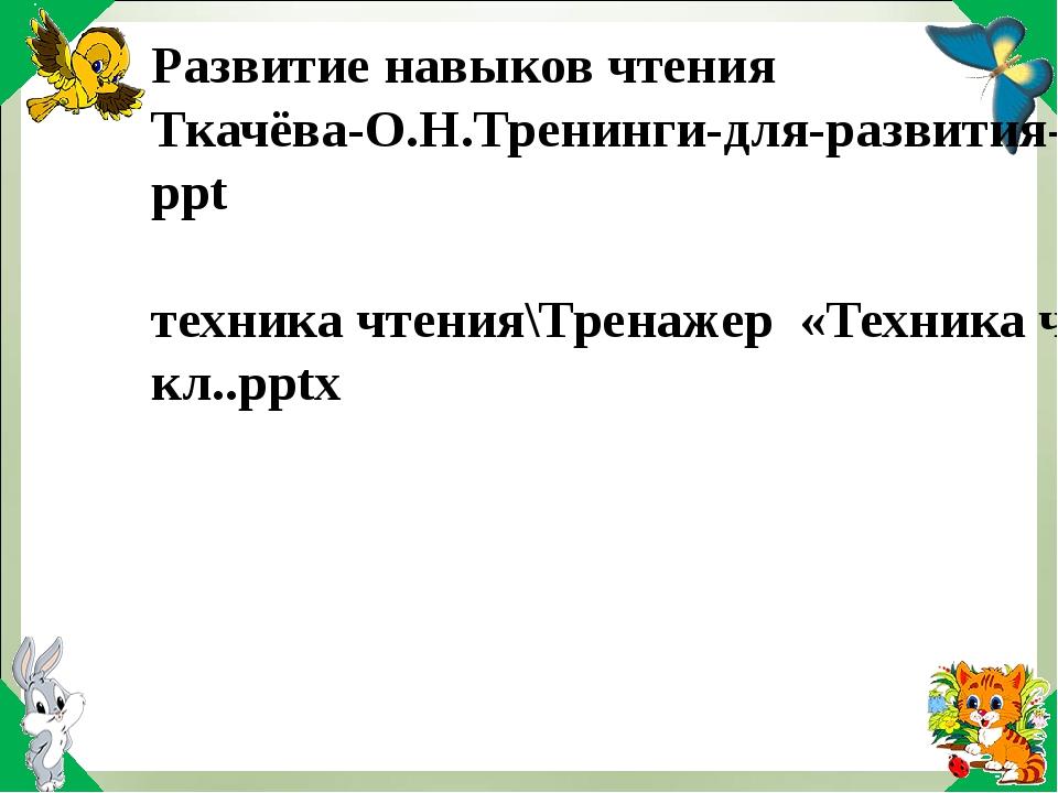 Развитие навыков чтения Ткачёва-О.Н.Тренинги-для-развития-навыка-быстрого-чте...