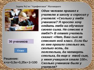 """Задача №2 из """"Арифметики"""" Магницкого Один человек пришел к учителю в школу и"""