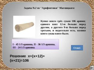 "Задача №2 из ""Арифметики"" Магницкого: Купил некто трёх сукон 106 аршин; едино"