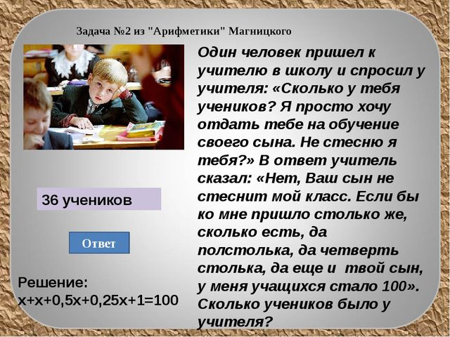 """Задача №2 из """"Арифметики"""" Магницкого Один человек пришел к учителю в школу и..."""
