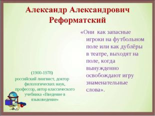 (1900-1978) российский лингвист, доктор филологических наук, профессор, авто