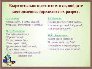 С.А.Есенин Я снова здесь, в семье родной, Мой край, задумчивый и нежный! М.Ю