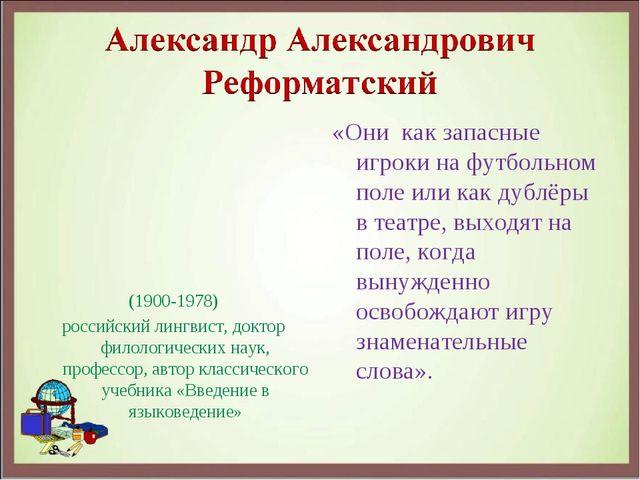 (1900-1978) российский лингвист, доктор филологических наук, профессор, авто...