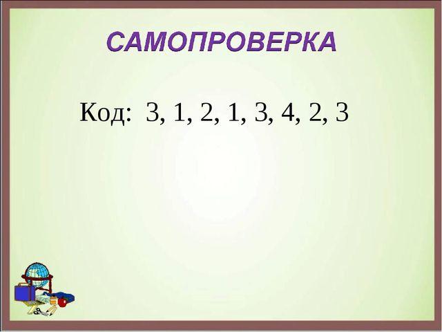 Код: 3, 1, 2, 1, 3, 4, 2, 3
