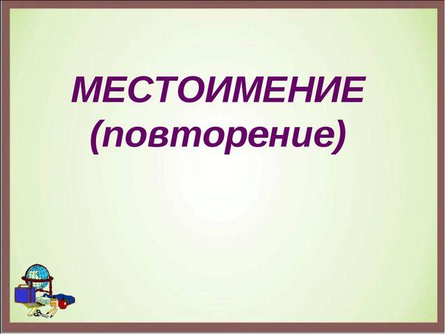 МЕСТОИМЕНИЕ (повторение)
