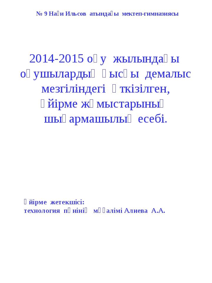 2014-2015 оқу жылындағы оқушылардың қысқы демалыс мезгіліндегі өткізілген, үй...