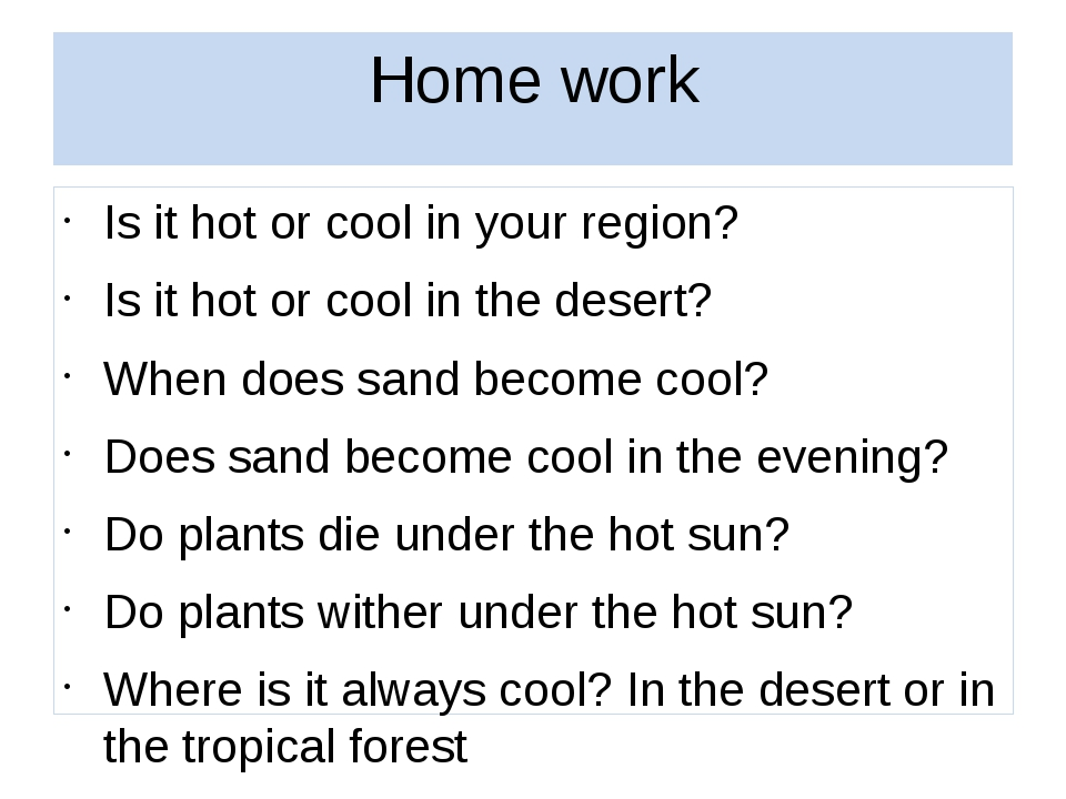 Home work Is it hot or cool in your region? Is it hot or cool in the desert?...