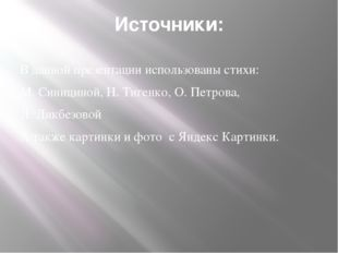 Источники: В данной презентации использованы стихи: М. Синициной, Н. Тигенко,