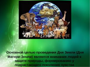 Основнойцелью проведения Дня Земли (Дня Матери-Земли)является внимания люд