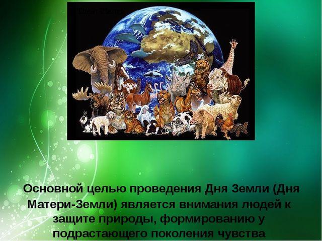 Основнойцелью проведения Дня Земли (Дня Матери-Земли)является внимания люд...