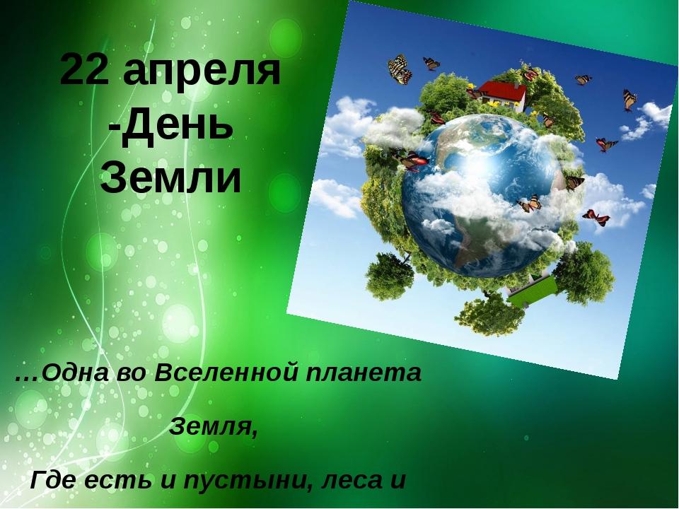 …Одна во Вселенной планета Земля, Где есть и пустыни, леса и моря. От сумер...