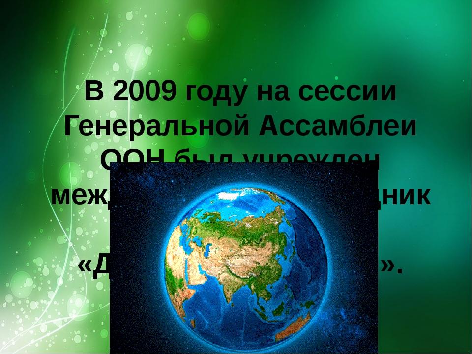 В 2009 годуна сессии Генеральной Ассамблеи ООН был учрежден международный пр...