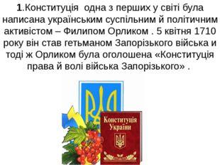 1.Конституція одна з перших у світі була написана українським суспільним й по