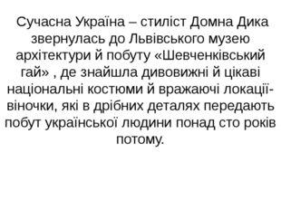 Сучасна Україна – стиліст Домна Дика звернулась до Львівського музею архітек