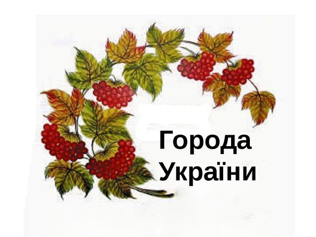Города України