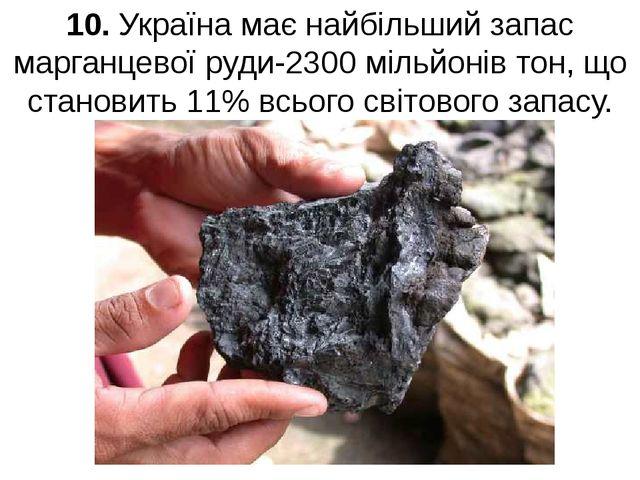 10. Україна має найбільший запас марганцевої руди-2300 мільйонів тон, що стан...