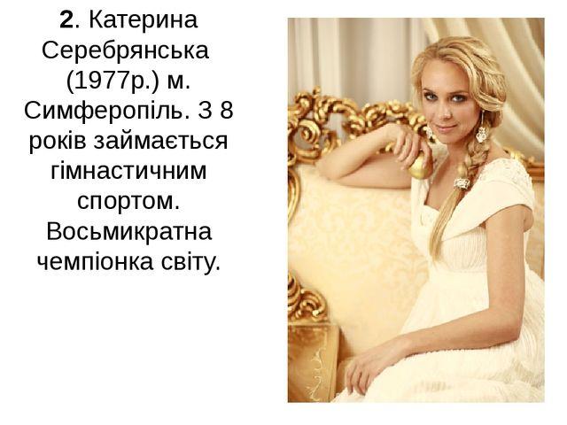 2. Катерина Серебрянська (1977р.) м. Симферопіль. З 8 років займається гімнас...