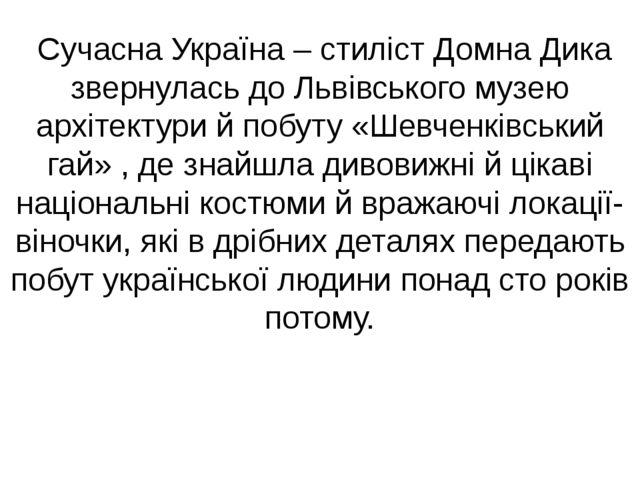 Сучасна Україна – стиліст Домна Дика звернулась до Львівського музею архітек...