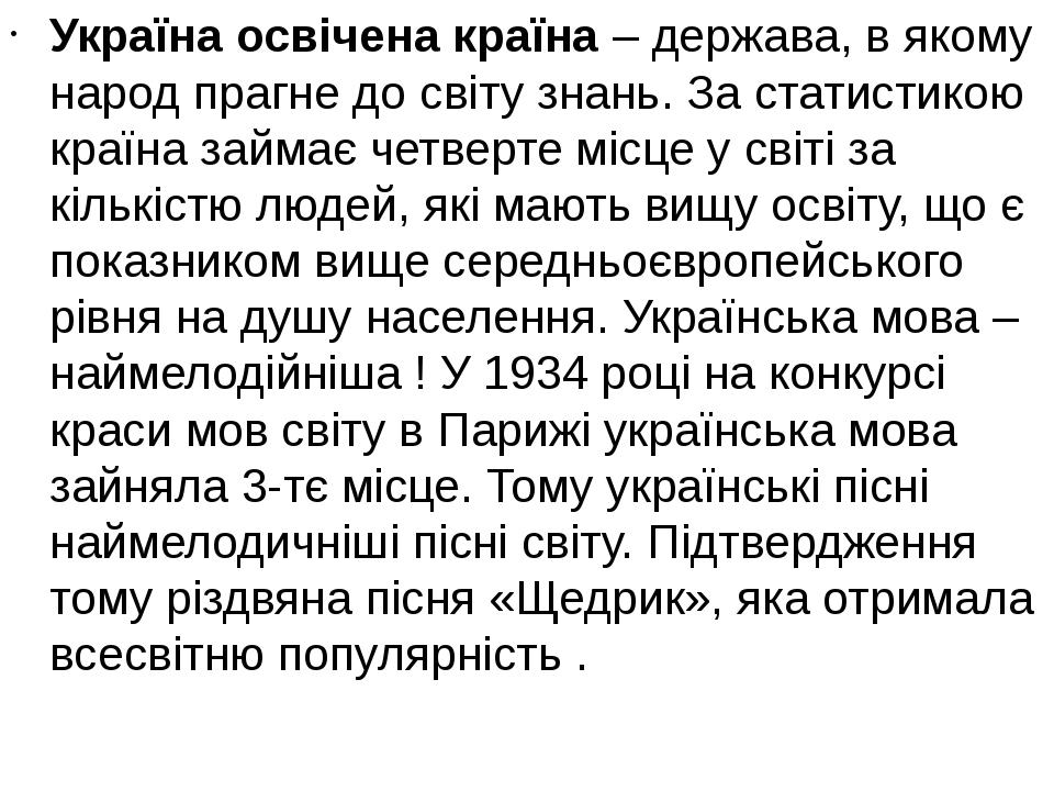 Україна освічена країна – держава, в якому народ прагне до світу знань. За с...