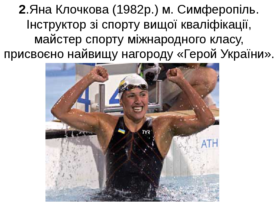 2.Яна Клочкова (1982р.) м. Симферопіль. Інструктор зі спорту вищої кваліфікац...