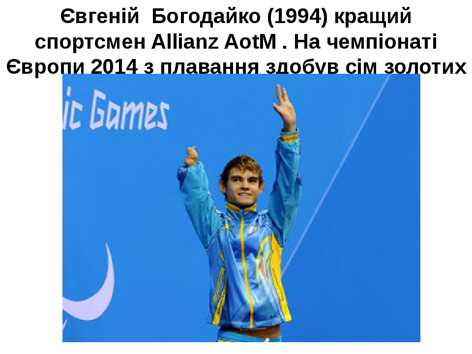 Євгеній Богодайко (1994) кращий спортсмен Allianz AotM . На чемпіонаті Європи...