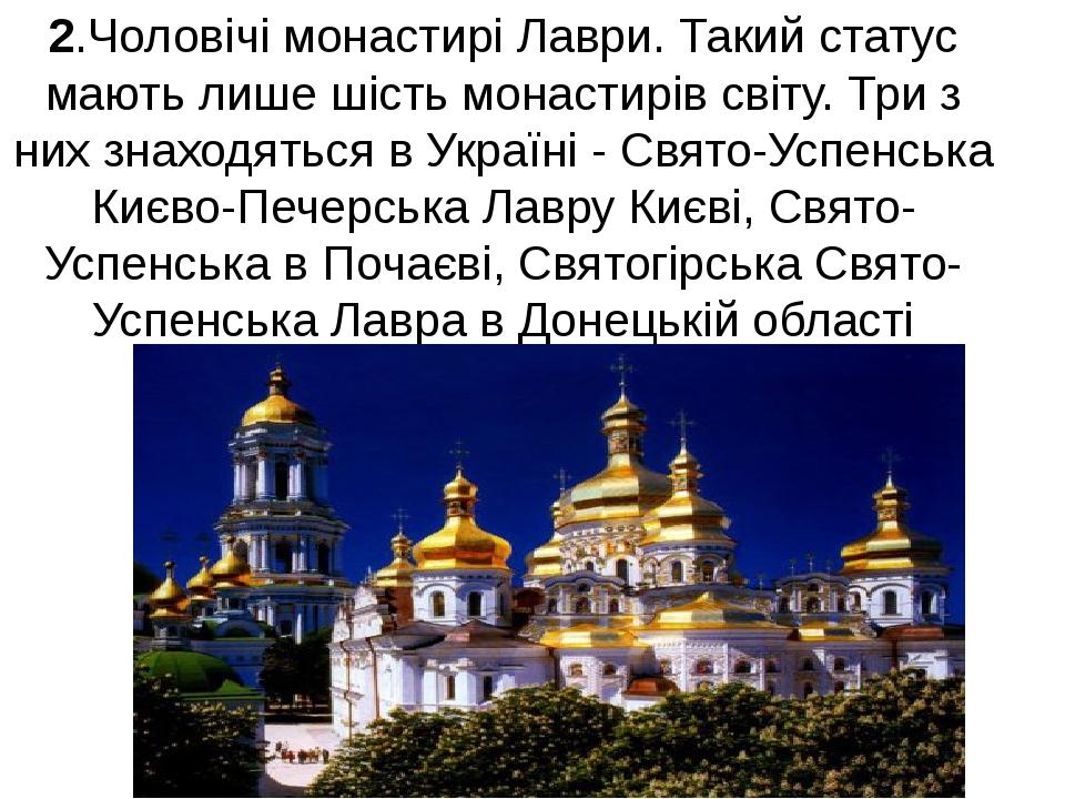 2.Чоловічі монастирі Лаври. Такий статус мають лише шість монастирів світу. Т...