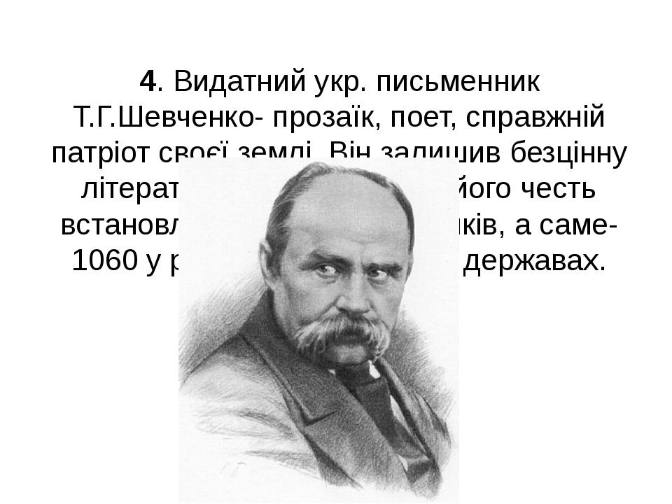 4. Видатний укр. письменник Т.Г.Шевченко- прозаїк, поет, справжній патріот св...