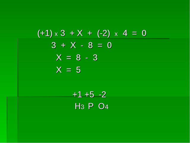 (+1) х 3 + Х + (-2) х 4 = 0 3 + Х - 8 = 0 Х = 8 - 3 Х = 5 +1 +5 -2 H3 P O4