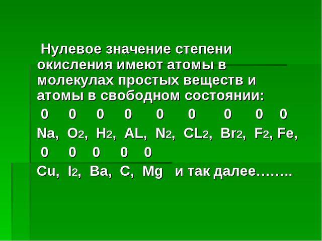 Нулевое значение степени окисления имеют атомы в молекулах простых веществ и...