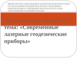 Теоретическое занятие№27 тема: «Современные лазерные геодезические приборы»