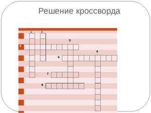 Решение кроссворда                     1  2